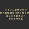 アイアム冒険少年の無人島脱出の場所(ロケ地)はどこで結果は?やらせの噂も ティモンディ高岸VS安藤美姫 2020年2月24日
