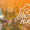 暖かで小さな大冒険 !素敵なオープンワールド風ADV『A Short Hike』レビュー!【Switch/Steam】