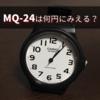 チープカシオで一番人気の『MQ-24』はいくらに見える?社会人30人に値段を聞いた結果をまとめるよ。