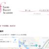 jfluteがバレエ教室のホームページ作ってみた