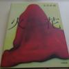 又吉直樹作第153回芥川賞「火花」読みました。