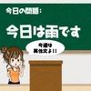 【高校入試・大学入試単語特訓】カナエルの英語学校㉕日目