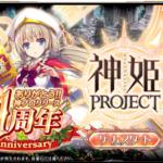 【神姫プロジェクト】メデューサ復刻降臨戦に挑む