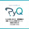 【12/28〜1/5】PyQの問い合わせ・質問機能の回答(Python学習サポート)休業のお知らせ