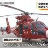 仙台空港を離陸した県防災ヘリコプターから車輪止めが落下!怪我人はなく、空港の運航にも支障はなし!!