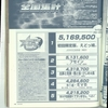 アルカディア 7 : アルカディア Vol.7 ( 2000 年 12 月号 )