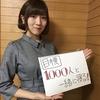 1月20日 【吉村南美・1000人TVのおやすみなさい】第24回 番組告知