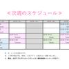 【10/22-26】レッスンスケジュール