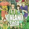 7月21日新刊「ヴィンランド・サガ(25)」「君に届け 番外編~運命の人~ 2」「天国大魔境(6)」など