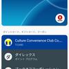 【App】ポイントカードも登録できる「Android Pay」