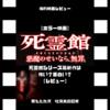 【ホラー映画】死霊館シリーズ最新作『死霊館 悪魔のせいなら、無罪』は怖い?面白い?【レビュー】