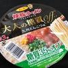 サンポー焼豚ラーメンpresents大人の糖質OFF 確かに麺は違う・・・・