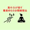 【瞑想】集中力が増す簡易的な5分間瞑想法(マインドフルネス瞑想と水想観)