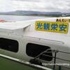 【沖縄・西表島】高速フェリーに乗る。石垣島 ⇔ 西表島 上原港