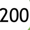 雑記ブログ200記事達成!アクセス数と収入を大公開!