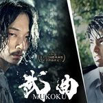 映画「武曲 MUKOKU」(ややネタバレ)これまた原作には興味を持ちますが、映画はダメでしょう