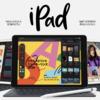 iPad 第7世代発表 10.2インチでSmartキーボードも使えるように
