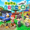 スマホアプリ『どうぶつの森ポケットキャンプ』の配信日や詳しいゲーム内容まとめ!