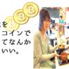 ビットコイン決済ができる店舗、大阪豊中にある居酒屋ぎょっぷに行ってきましました!