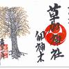 草加神社の御朱印 〜千円の御朱印は、確か初体験? 松並木で頭を冷やす!