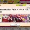 【ゆゆゆい】8月限定イベント【襲来 スコーピオン 第二節】攻略