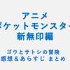 【ポケモン新無印】あらすじ&感想ブログまとめ「サトシとゴウの冒険を秒速振り返り!」