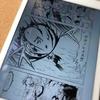【紙派?電子書籍派?】電子書籍で読む漫画のメリットとデメリット