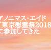 新宿経王寺・東京慰霊祭【2018年】に参加してきました