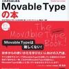 これからはじめるMovable Typeの本<Movable Type 4.2対応版>