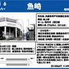 6月7日・木曜日 駅物語・魚崎駅(阪神) etc