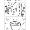 ナンセンス四コマ・料理バトル②