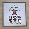粥餐庁 KAYU-SAN-CHIN