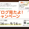 【お知らせ】9月2日~9月7日のイベント情報&ブログ見たよキャンペーン第4弾