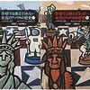 """""""民衆の歴史""""という視点から見たアメリカ合衆国憲法~『学校では教えてくれない本当のアメリカの歴史』H・ジン氏(2008)"""