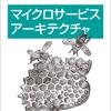書籍「マイクロサービスアーキテクチャ」を読んでのメモと感想