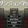 スマホゲームアプリテイスティング【第3回】―ダンジョン守る/ダンジョン守り
