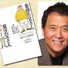 ロバートキヨサキ『金持ち父さんと貧乏父さん』で書かれている不動産投資を、日本でそのままやらない方がよい理由は、日本の住宅ローンは「ノンリコースローン(非遡及型融資)」でないこと