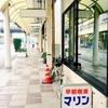 【愛媛県:今治市】早朝喫茶 マリン