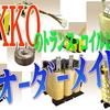 トランスメーカー日幸電機㈱のトランスは全てオーダーメイド!各種スイッチングトランス寸法表追加 EI型 ER型 PQ型 UU型 UI型