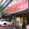 ローカルに大人気! プノンペンの「北京拉麺大王」!!