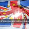 東西FXリサーチ – 英ポンド、他の主要通貨に対する英国のEU離脱の不確実性の影響