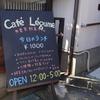 カフェ レギューム 正式オープンです