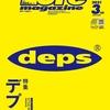 DEPS特集の永久保存版「ルアーマガジン 2021年3月号」発売!