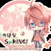 【ゆのはなSpRING! ~Cherishing Time~】攻略《葛城 直昌》