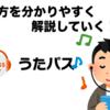 うたパスの使い方!シャッフル・保存方法やiPhone/Google Homeの使用法を解説。