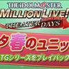 『ミリシタ 春のユニット祭り生配信!~MTGシリーズをプレイバック♪~』感想