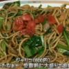 【たっちゃんねる・東京23区】ジャポネ・スパゲッティ