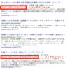 〈検索 Advent Calendar 2日目〉Google検索で偽造したレビューを表示するリッチスニペットを発見した場合