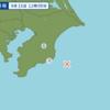 午前11時09分頃に千葉県東方沖で地震が起きた。