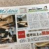 072景 盛岡のタウン情報誌「マ・シェリ」について考えてみる。